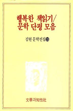 김현전집15.jpg