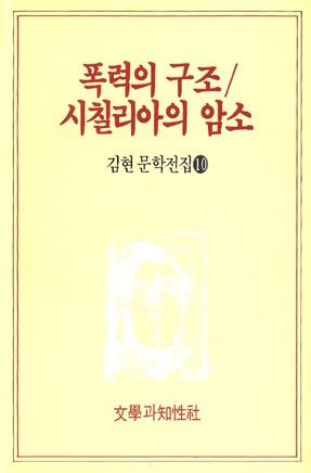 김현전집10.jpg