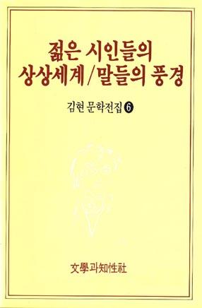 김현전집6.jpg