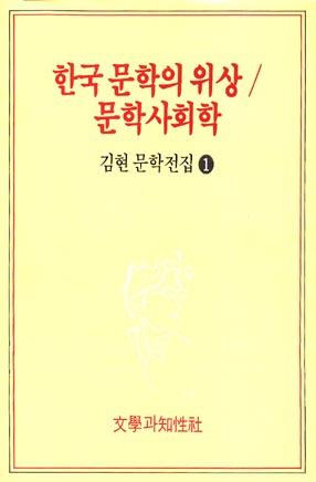 김현전집1.jpg