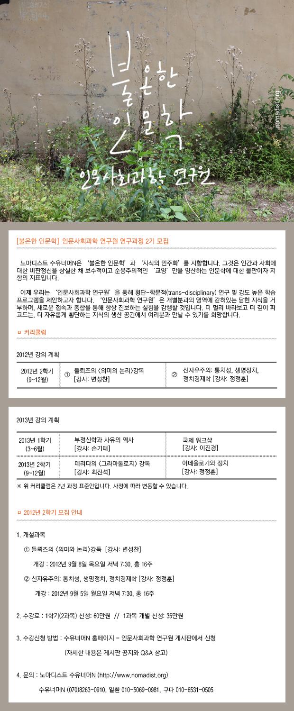 인사원 2학기 웹자보.jpg
