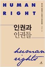 인권과인권들.jpg